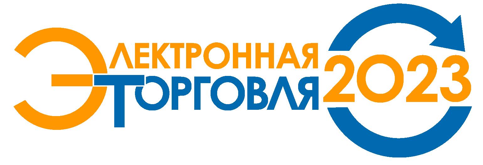 """15-я """"Электронная торговля-2019"""" - крупнейшая в Россииконференция по электронной коммерции и интернет-ритейлу"""