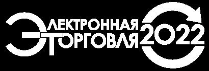 """17-я """"Электронная торговля-2021"""" - крупнейшая в Россииконференция по электронной коммерции и интернет-ритейлу"""
