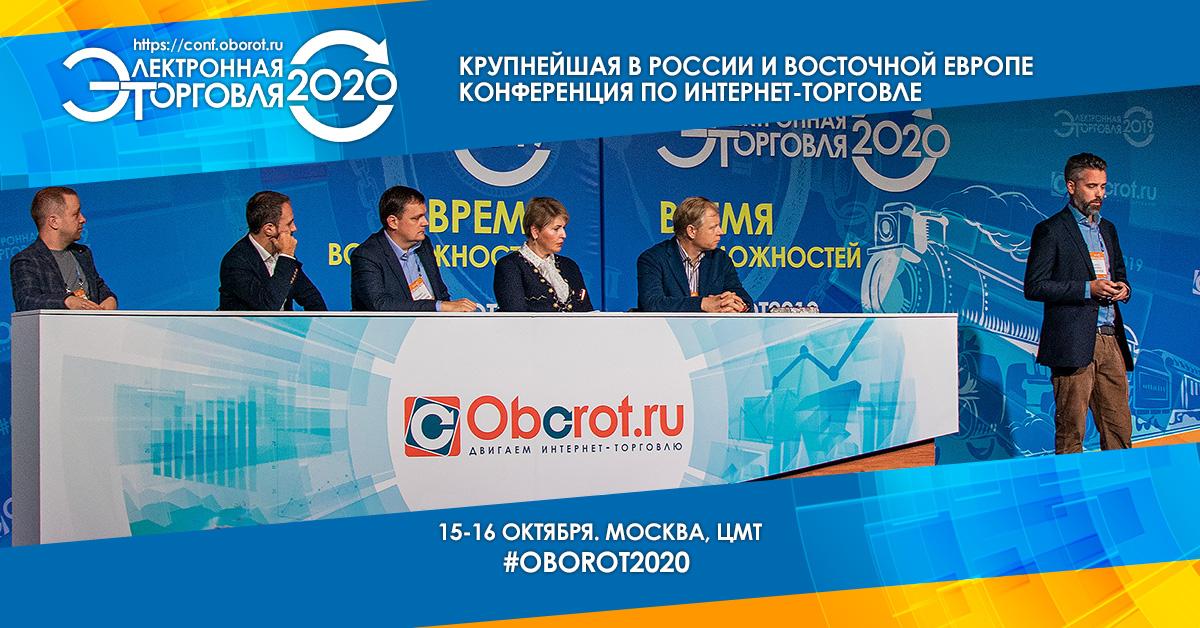 conf.oborot.ru